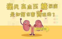 痛风的原因:高血竟然也会导致高尿酸和痛风!