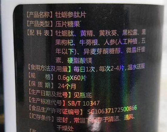 上海矽尚牡蛎肽片24.png