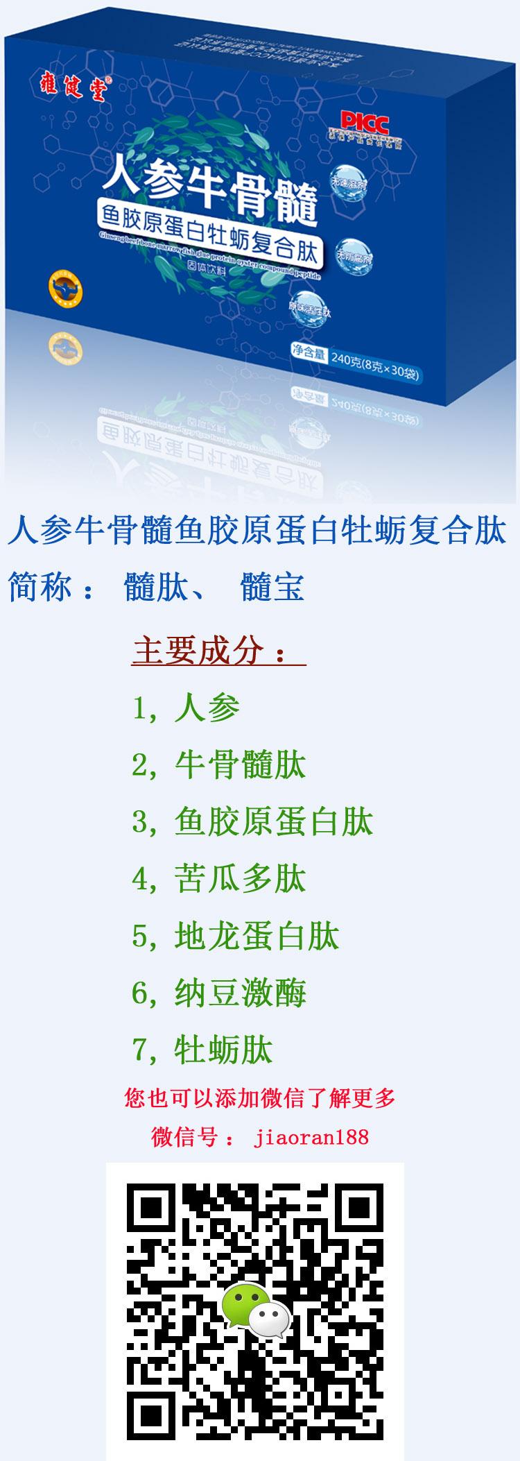 人参牛骨髓鱼胶原蛋白牡蛎复合肽.jpg