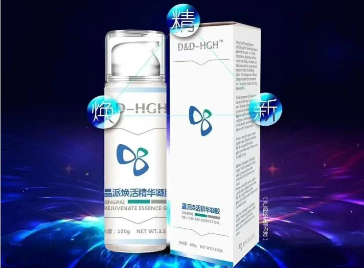 朋友给我推荐双迪HGH凝胶降尿酸和治疗痛风,是骗人的吗?