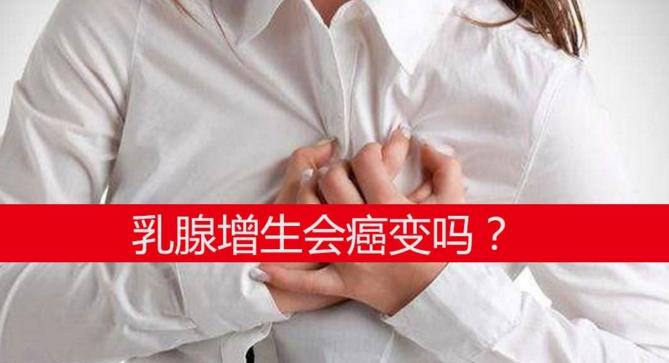 乳房中有肿块,严重吗,怎么才能消除乳房肿块?