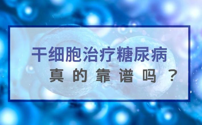 干细胞治疗糖尿病.png