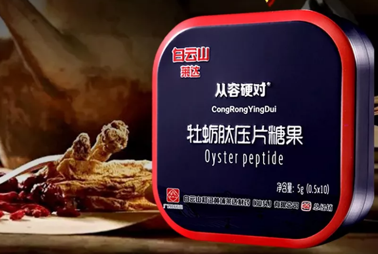 痛风病人能吃白云山牡蛎肽压片糖果吗