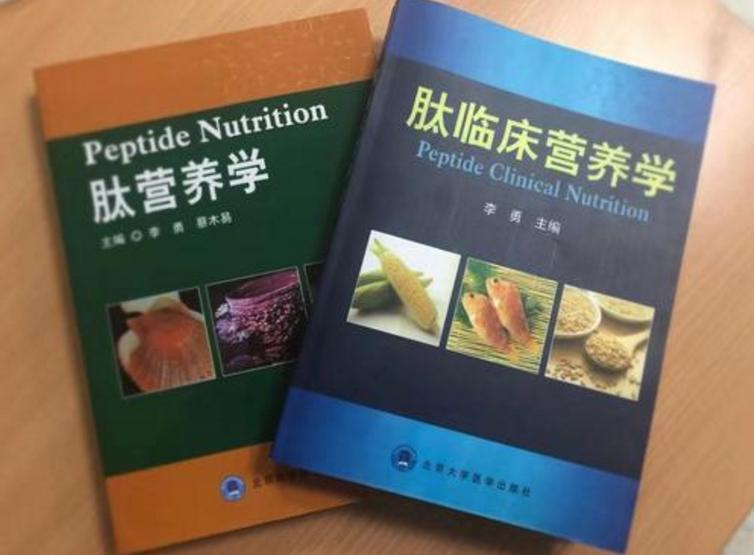肽营养学.png