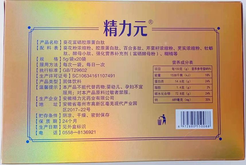 精力源葵花盘肽.png