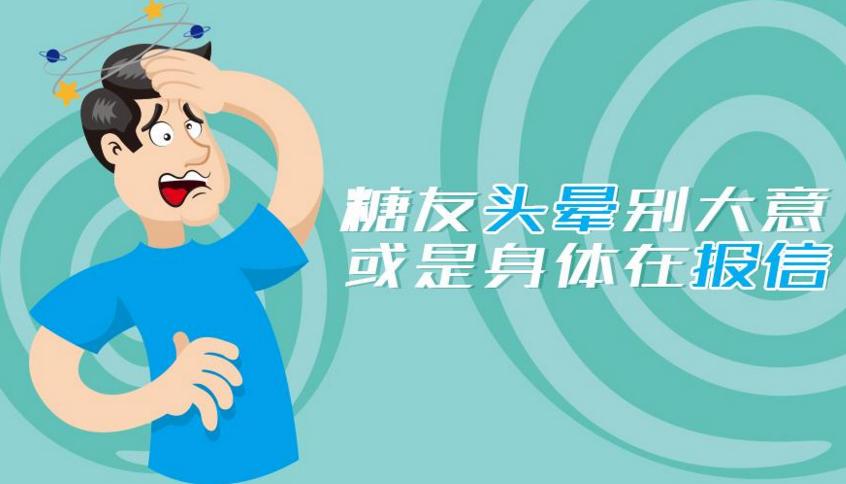 糖尿病人一定要知道的常识!糖尿病人出现眩晕要引起重视.........